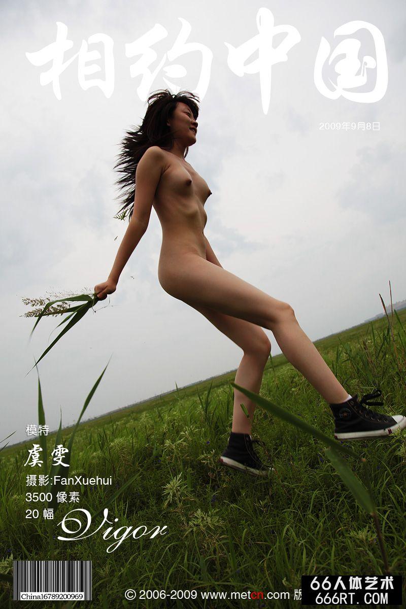 《Vigor》美模虞雯09年9月8日外拍_大胆的男女双人裸体